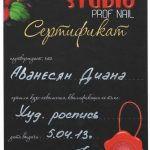 Сертификат Аванесян Дианы
