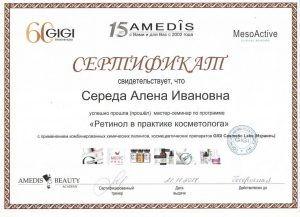 Сертификат Середы Алены