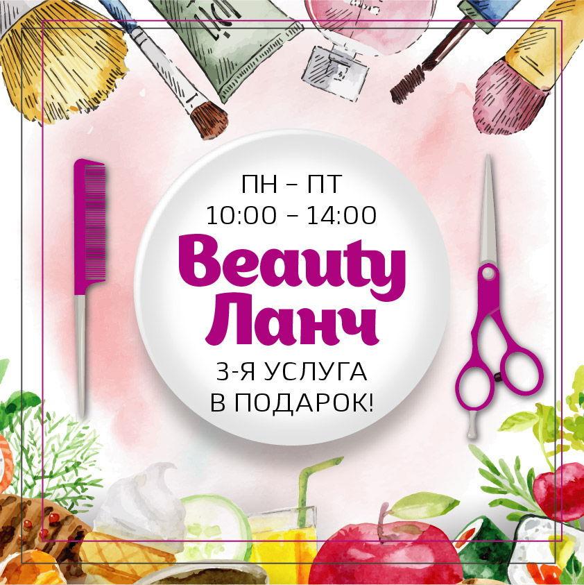 Акция Beauty Lunch в салоне МАКИ